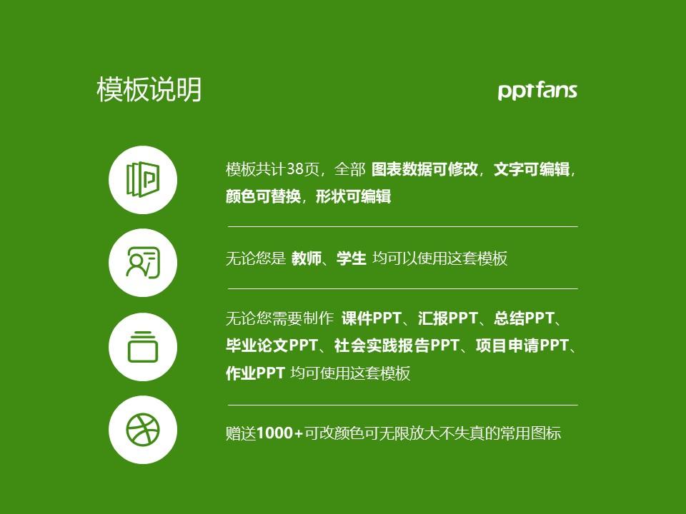 内蒙古交通职业技术学院PPT模板下载_幻灯片预览图2