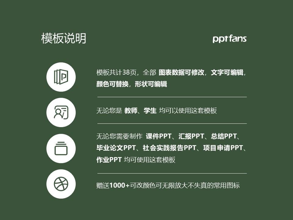 内蒙古商贸职业学院PPT模板下载_幻灯片预览图2