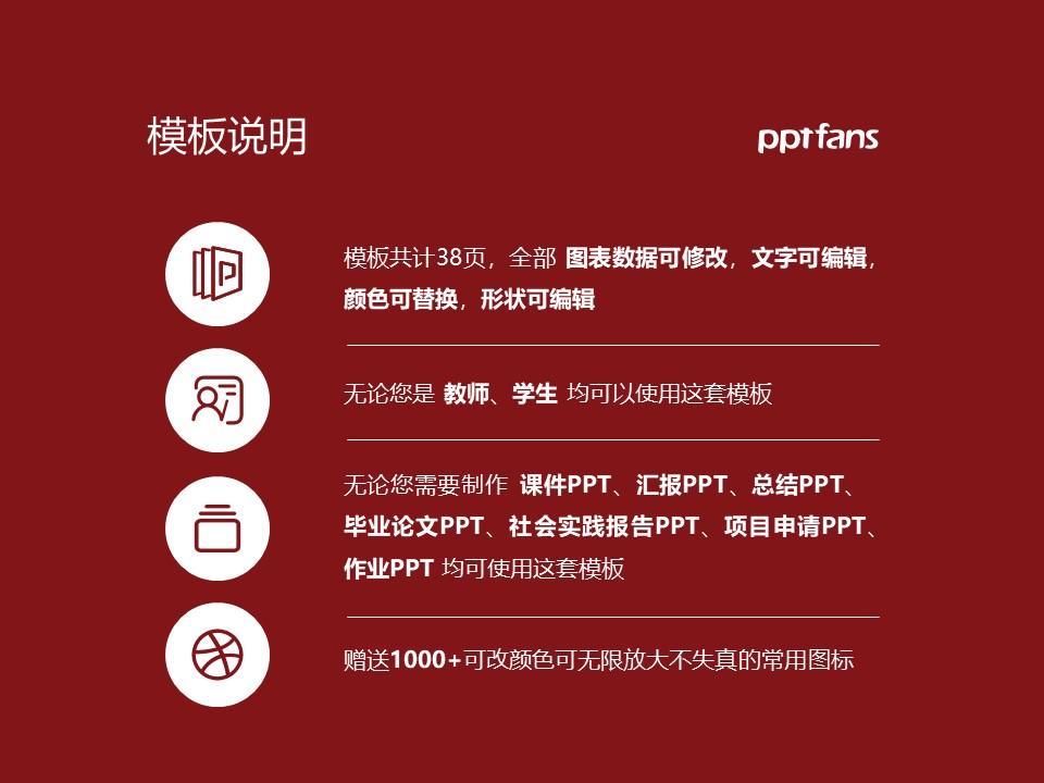 内蒙古能源职业学院PPT模板下载_幻灯片预览图2