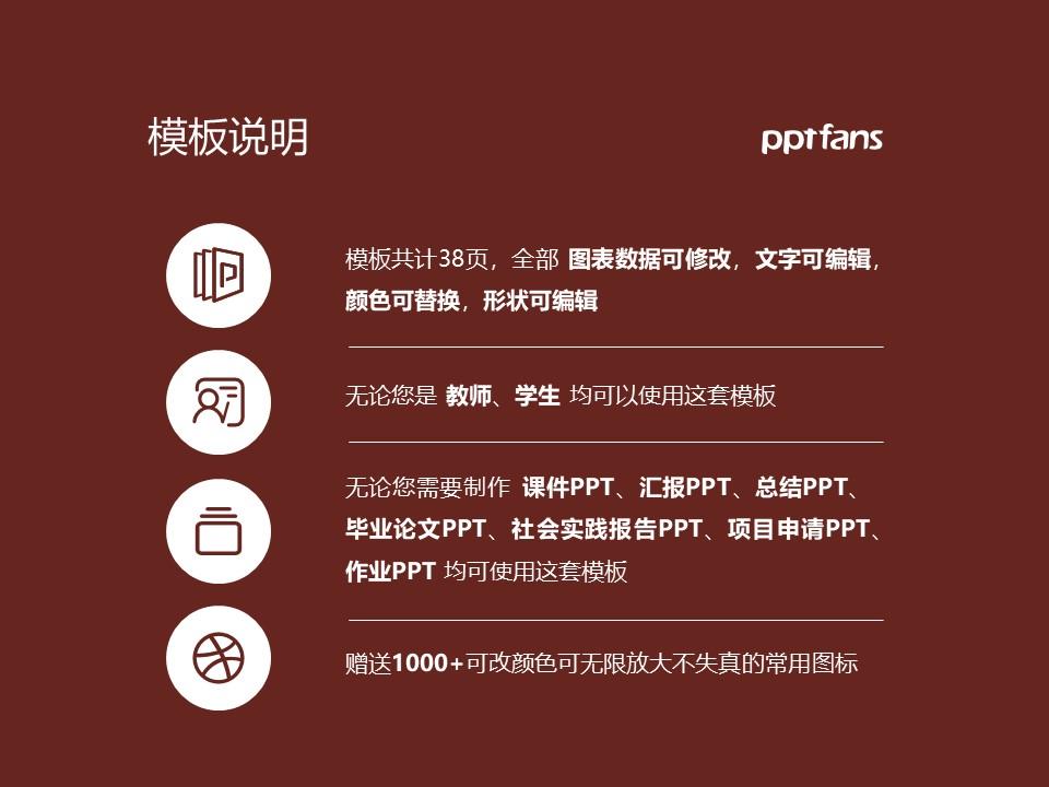 内蒙古经贸外语职业学院PPT模板下载_幻灯片预览图2