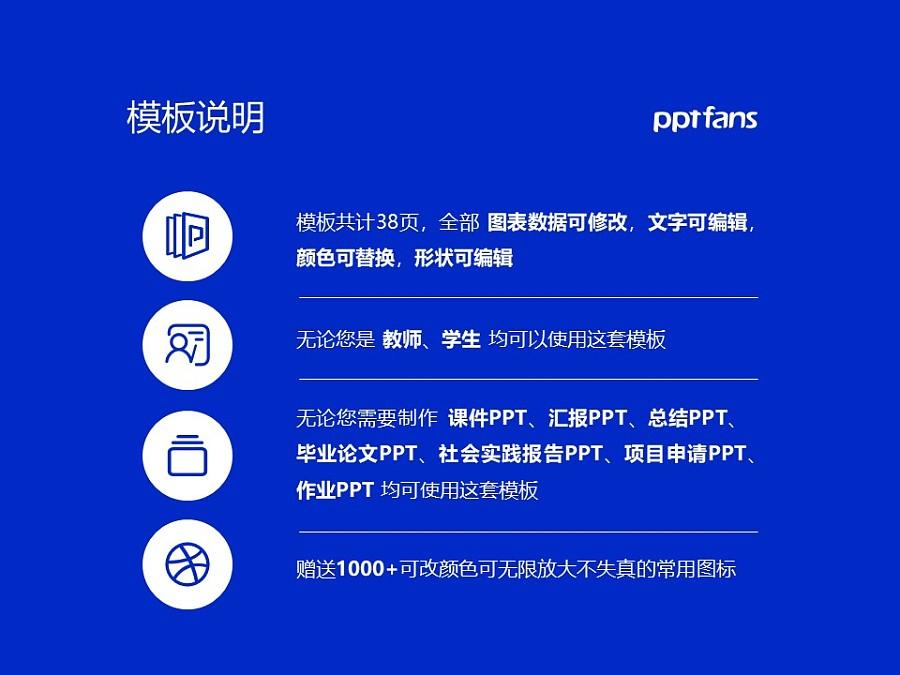 内蒙古科技职业学院PPT模板下载_幻灯片预览图2