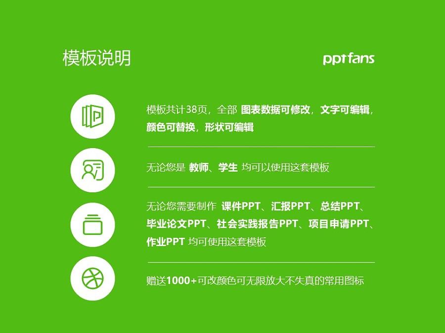 内蒙古丰州职业学院PPT模板下载_幻灯片预览图2
