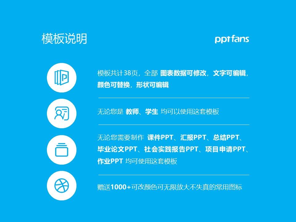 内蒙古民族大学PPT模板下载_幻灯片预览图2