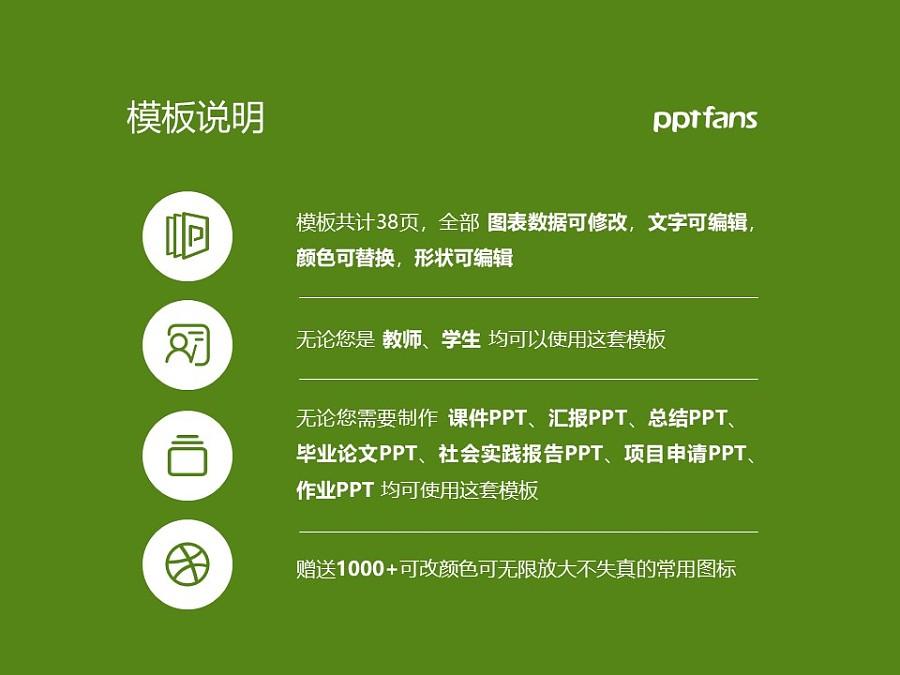 内蒙古师范大学PPT模板下载_幻灯片预览图2