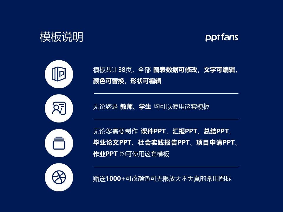 内蒙古工业大学PPT模板下载_幻灯片预览图2