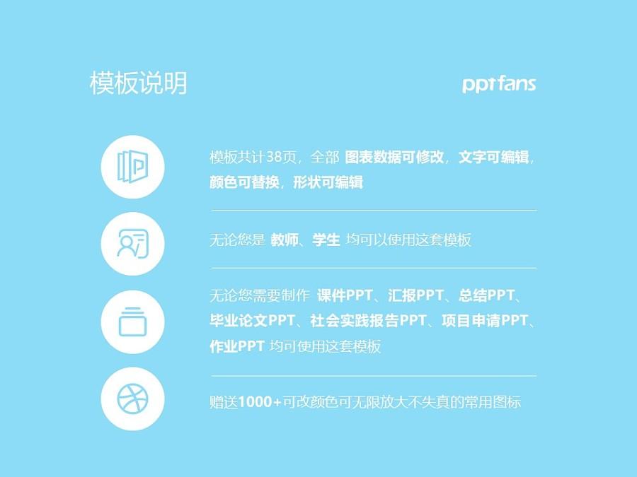 广西生态工程职业技术学院PPT模板下载_幻灯片预览图2