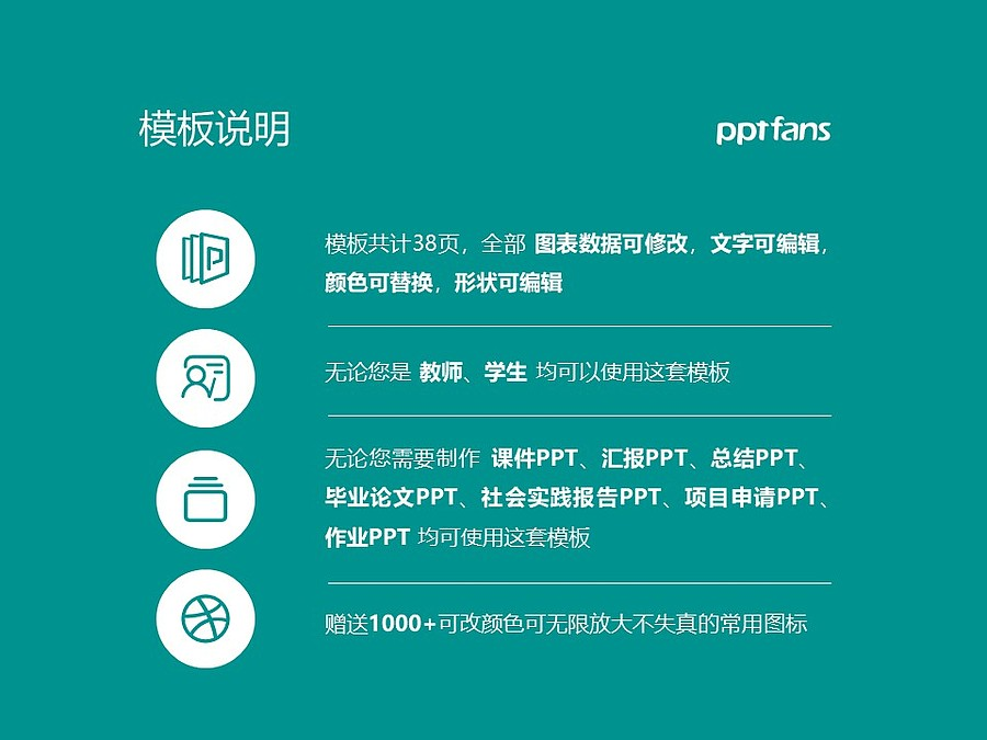柳州城市职业学院PPT模板下载_幻灯片预览图2