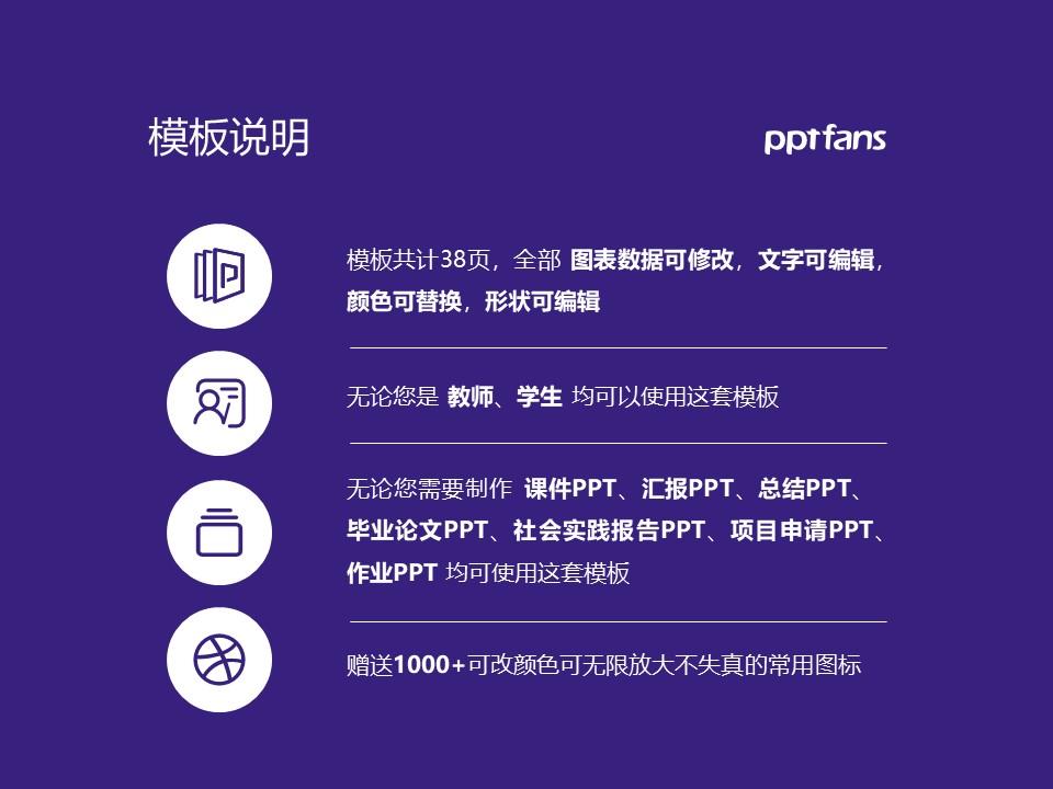 桂林师范高等专科学校PPT模板下载_幻灯片预览图2