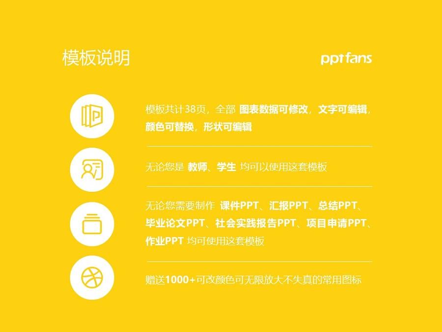 广西艺术学院PPT模板下载_幻灯片预览图2