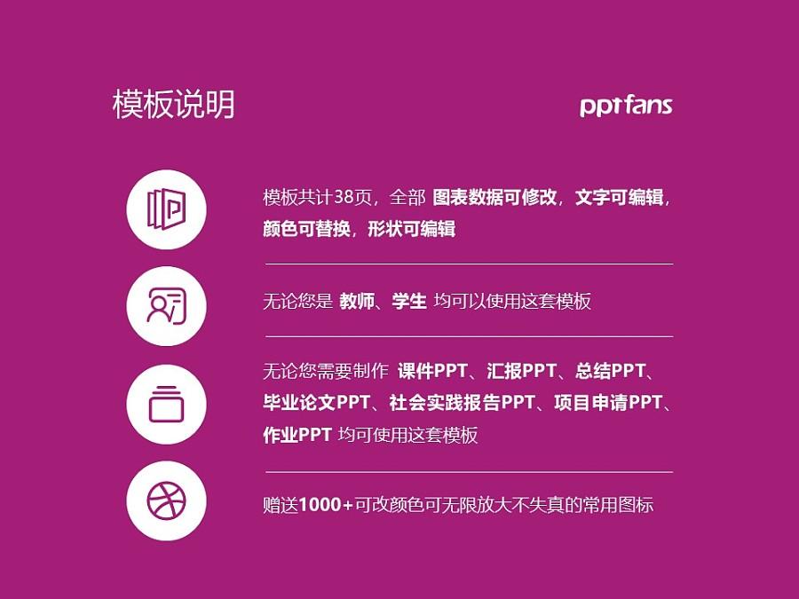 广西师范大学PPT模板下载_幻灯片预览图2