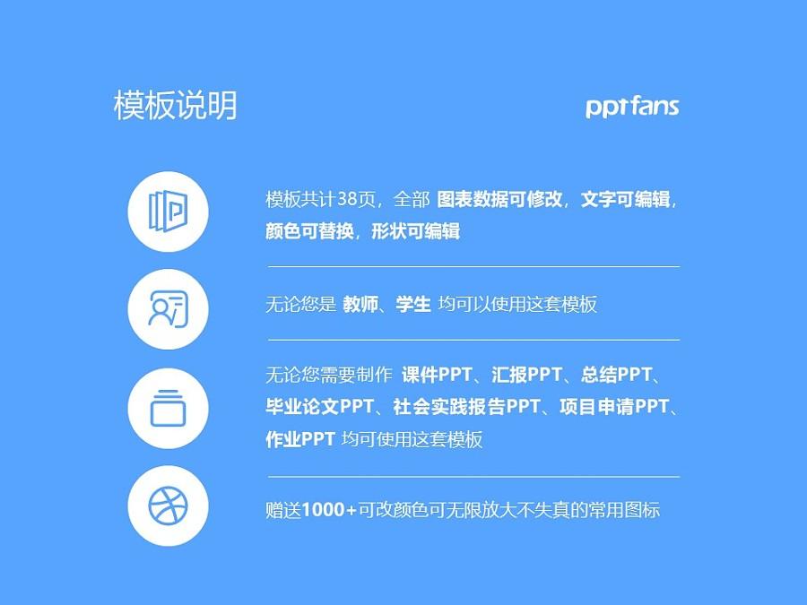 桂林理工大学PPT模板下载_幻灯片预览图2