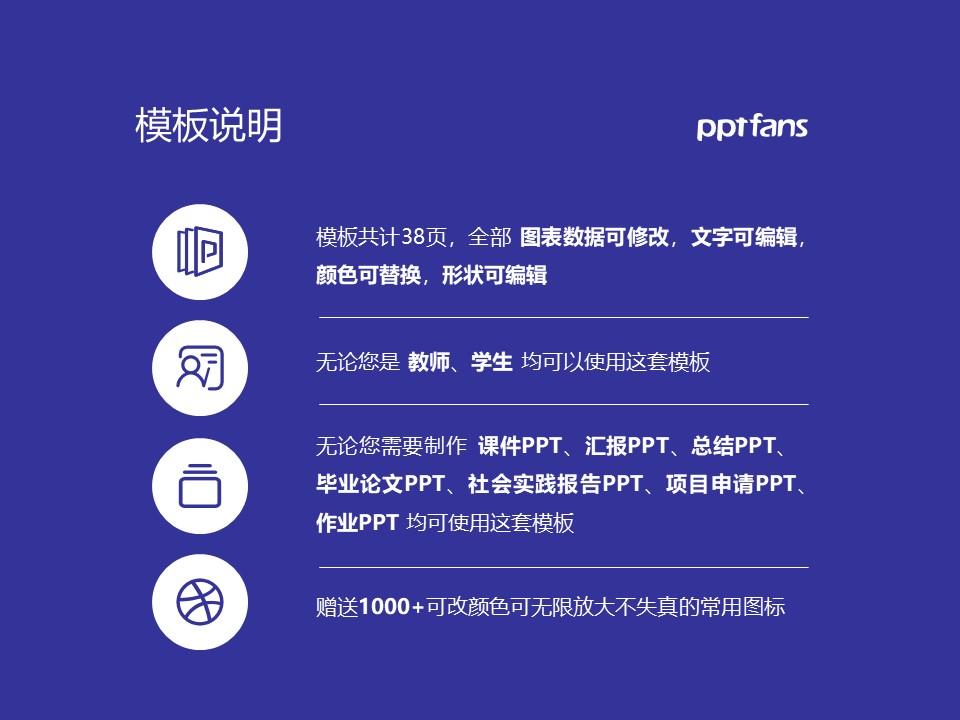 益阳职业技术学院PPT模板下载_幻灯片预览图2
