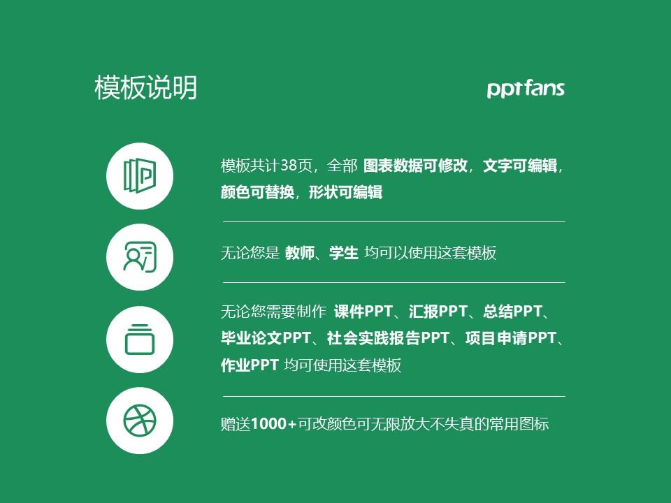 湖南食品药品职业学院PPT模板下载_幻灯片预览图2