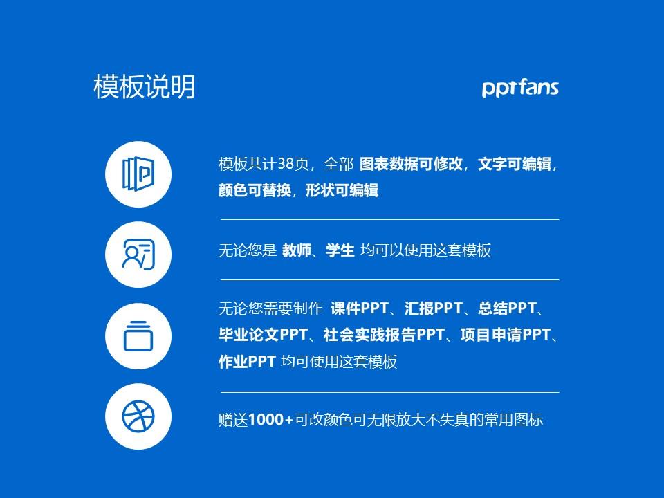 湖南环境生物职业技术学院PPT模板下载_幻灯片预览图2