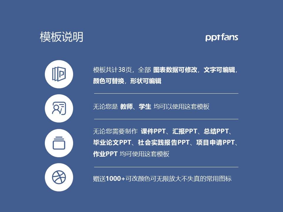四川文化传媒职业学院PPT模板下载_幻灯片预览图2