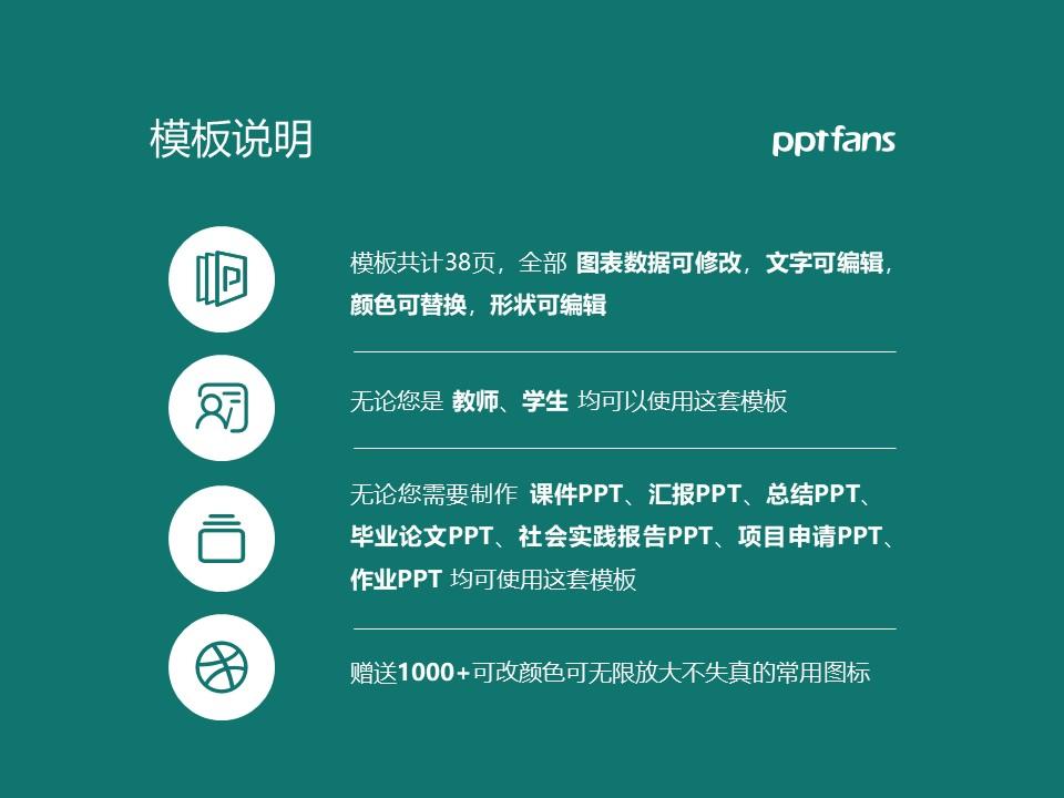 河南应用技术职业学院PPT模板下载_幻灯片预览图2