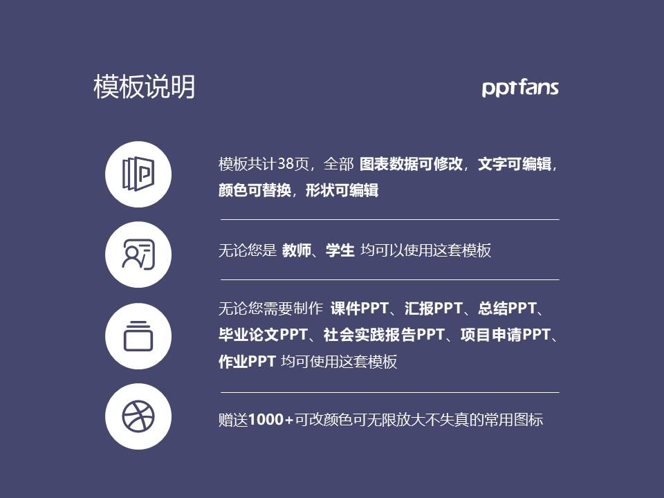 新乡职业技术学院PPT模板下载_幻灯片预览图2