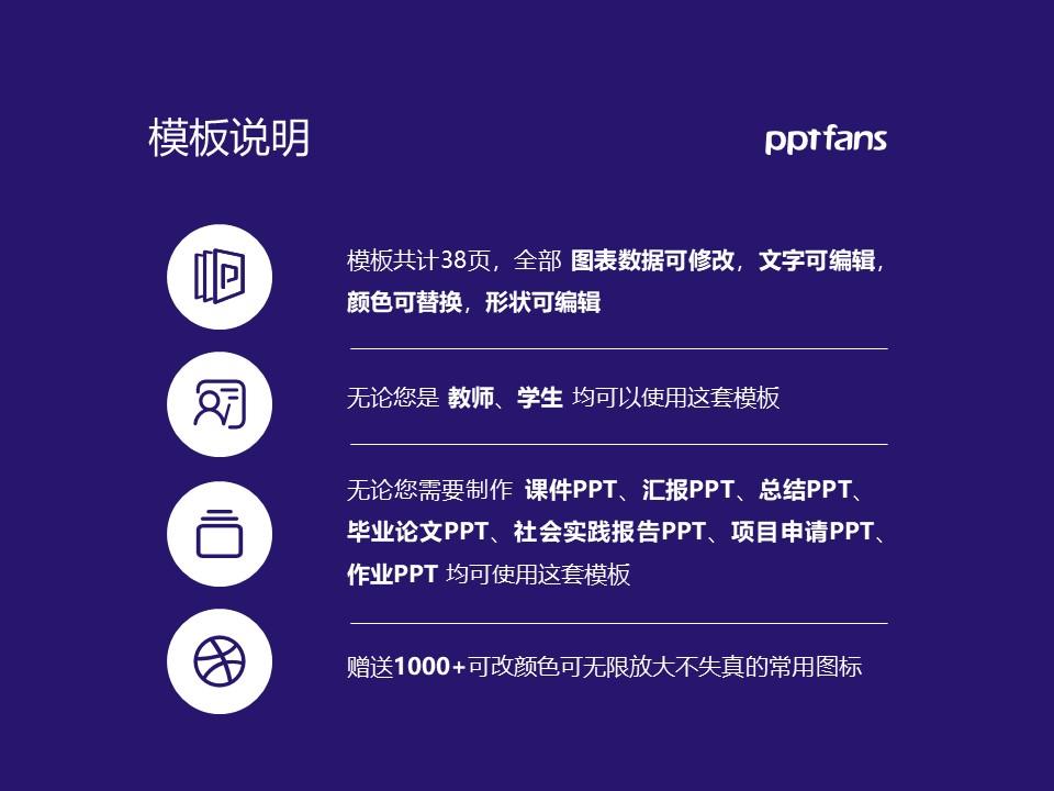 郑州电力职业技术学院PPT模板下载_幻灯片预览图2