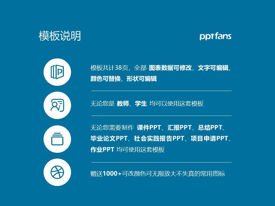 焦作师范高等专科学校PPT模板下载_幻灯片预览图2