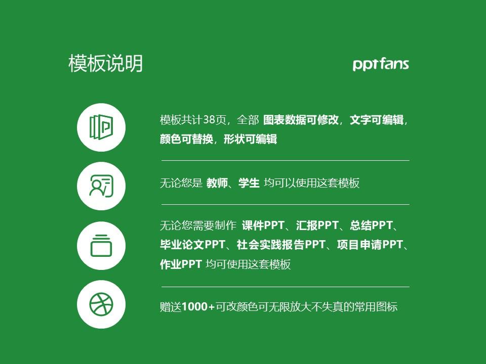 郑州澍青医学高等专科学校PPT模板下载_幻灯片预览图2