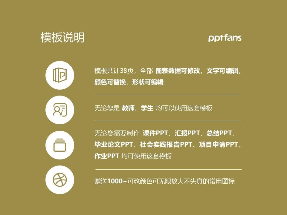 河南医学高等专科学校PPT模板下载_幻灯片预览图2