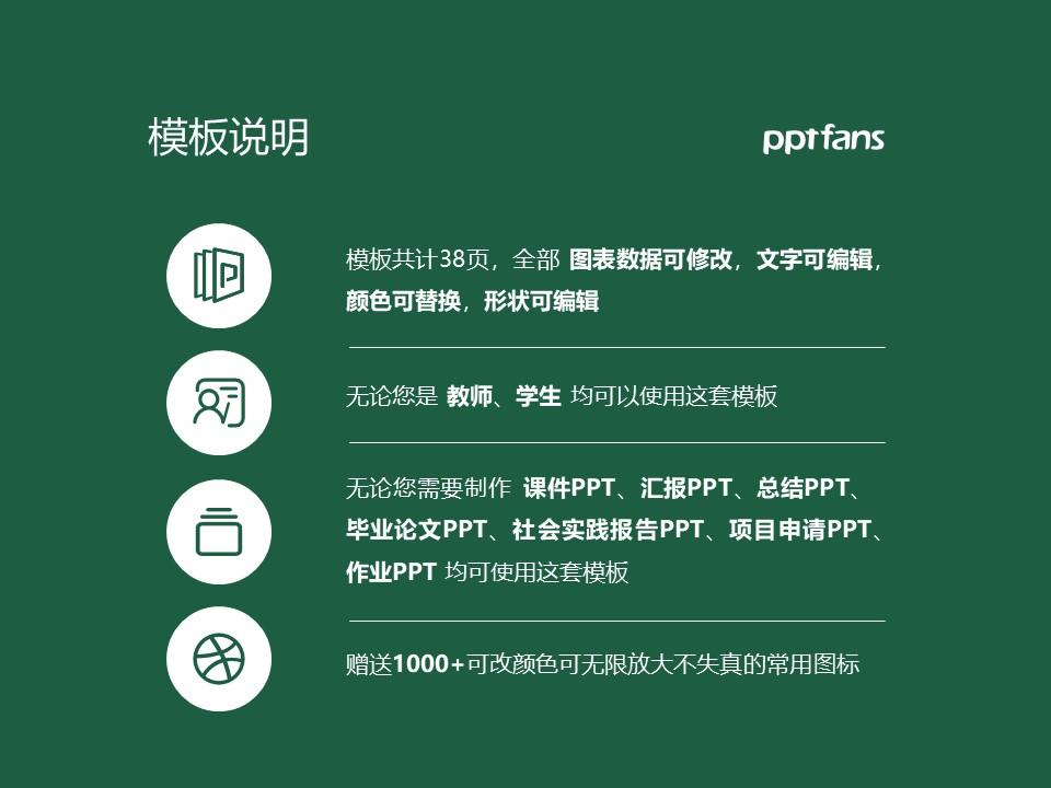 信阳农林学院PPT模板下载_幻灯片预览图2