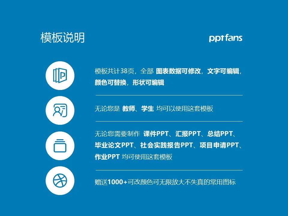新乡学院PPT模板下载_幻灯片预览图2