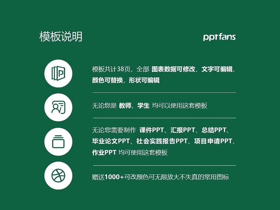 许昌学院PPT模板下载_幻灯片预览图2