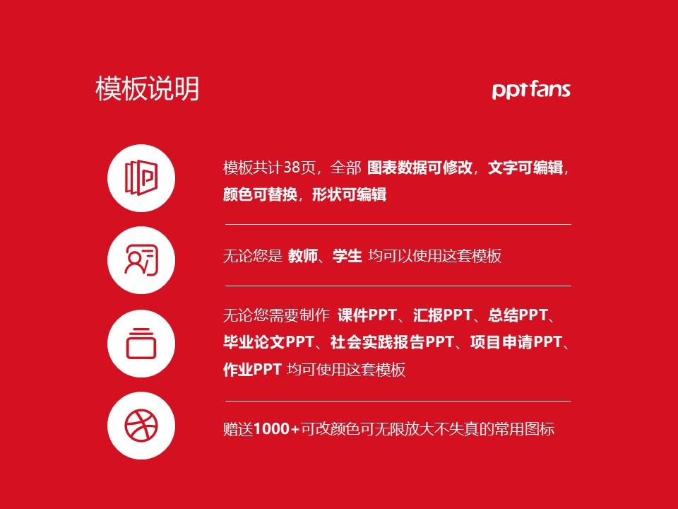 湖南科技经贸职业学院PPT模板下载_幻灯片预览图2