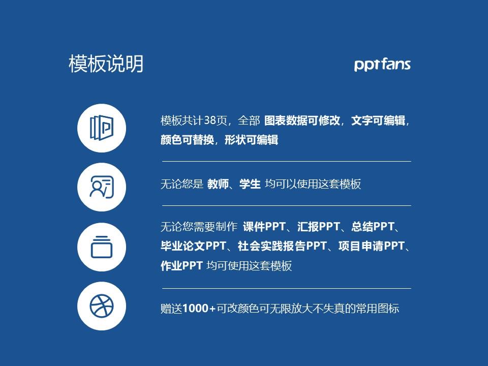 湖南交通职业技术学院PPT模板下载_幻灯片预览图2