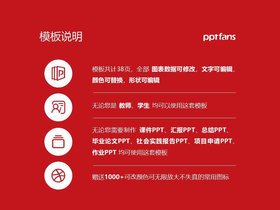 湖南商务职业技术学院PPT模板下载_幻灯片预览图2