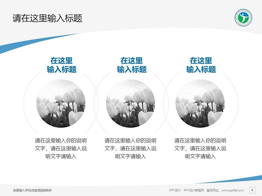内蒙古体育职业学院PPT模板下载_幻灯片预览图8