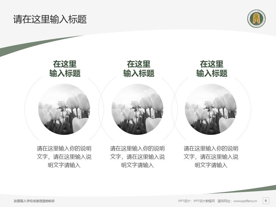 内蒙古商贸职业学院PPT模板下载_幻灯片预览图8