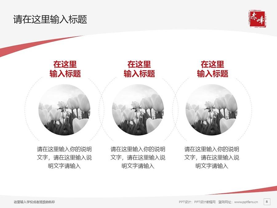 赤峰职业技术学院PPT模板下载_幻灯片预览图8