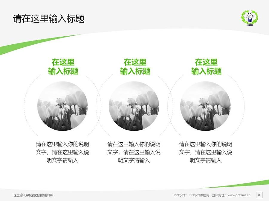 内蒙古丰州职业学院PPT模板下载_幻灯片预览图8