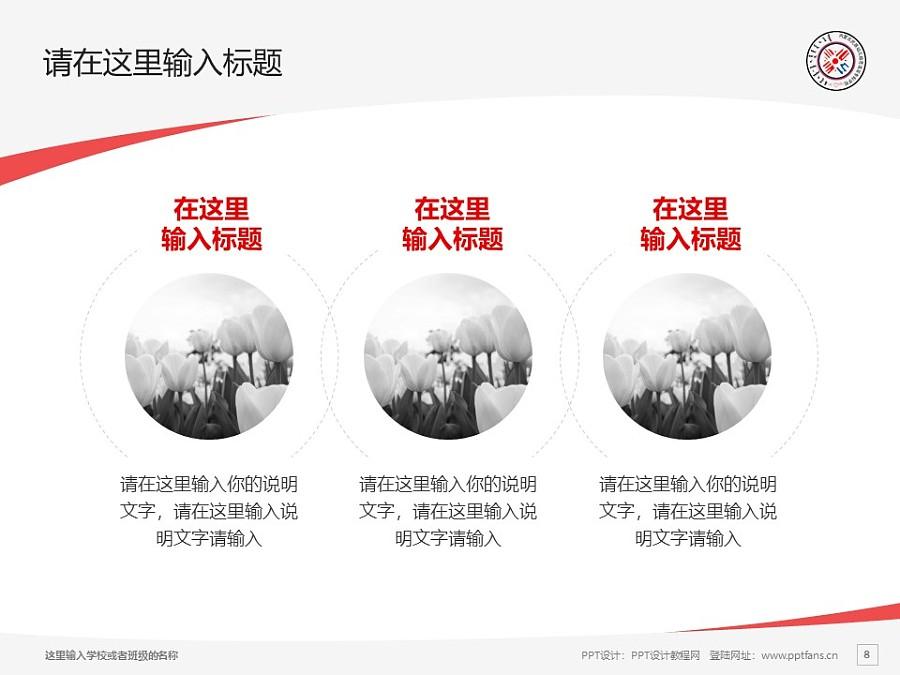 内蒙古民族幼儿师范高等专科学校PPT模板下载_幻灯片预览图8