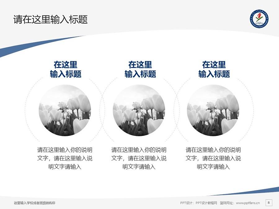 内蒙古医科大学PPT模板下载_幻灯片预览图8