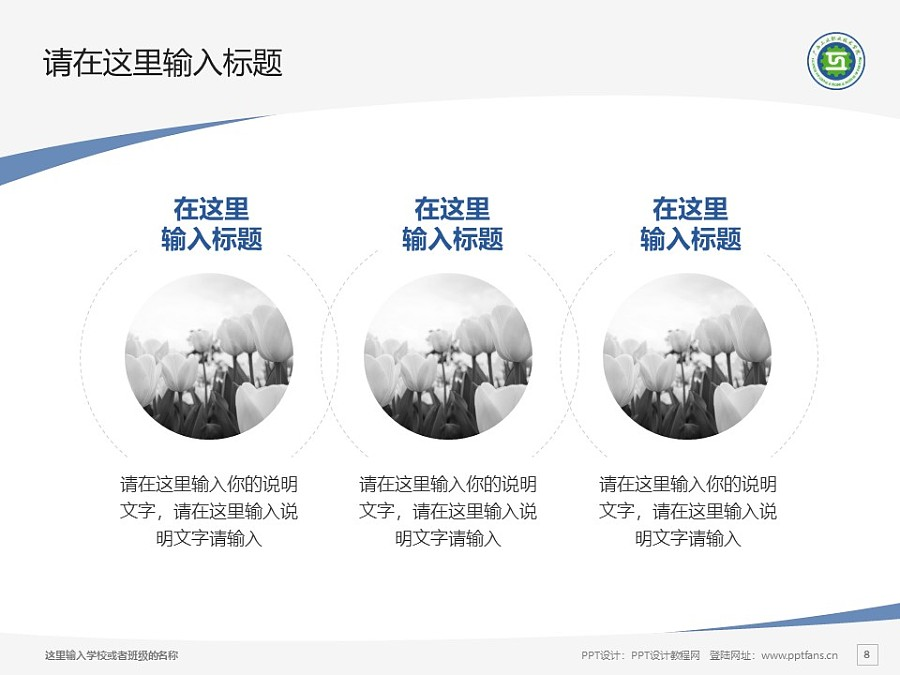 广西工业职业技术学院PPT模板下载_幻灯片预览图8