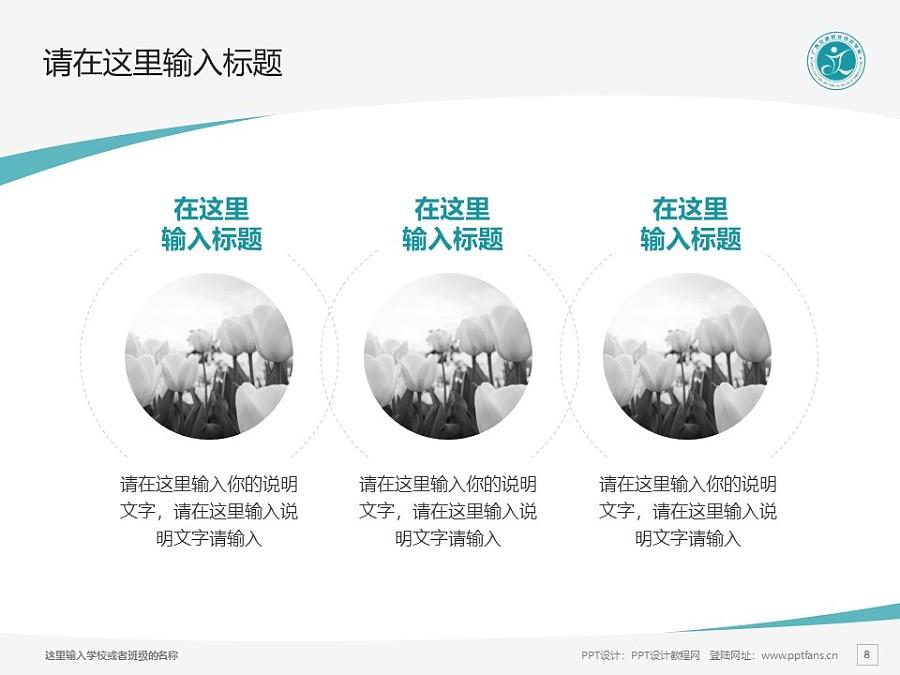 广西交通职业技术学院PPT模板下载_幻灯片预览图8