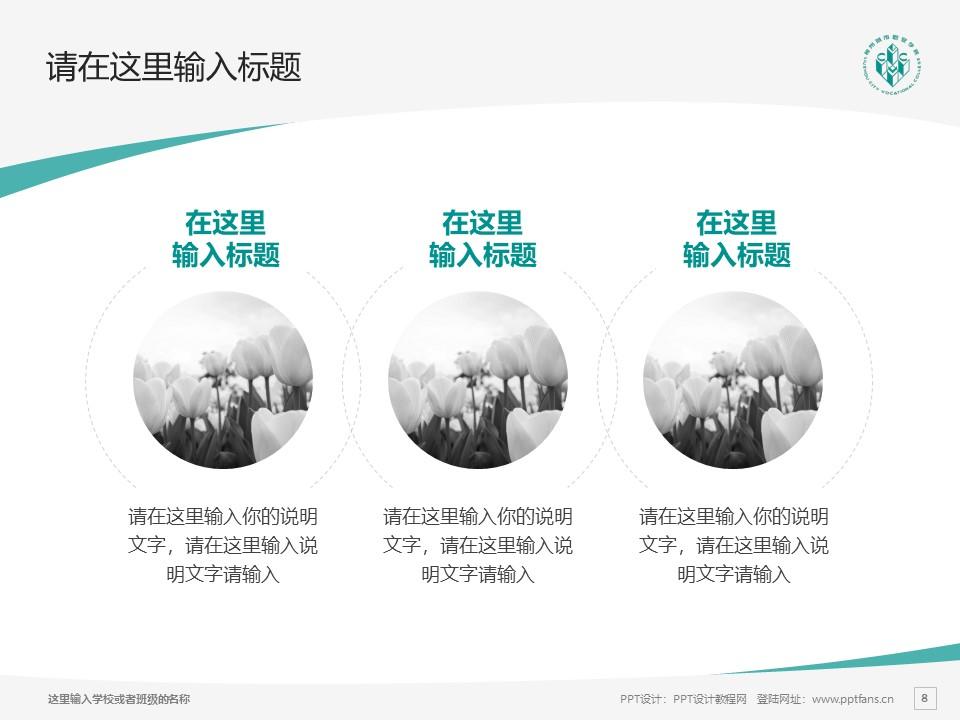 柳州城市职业学院PPT模板下载_幻灯片预览图8