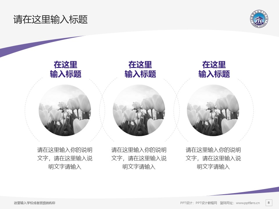 桂林师范高等专科学校PPT模板下载_幻灯片预览图8