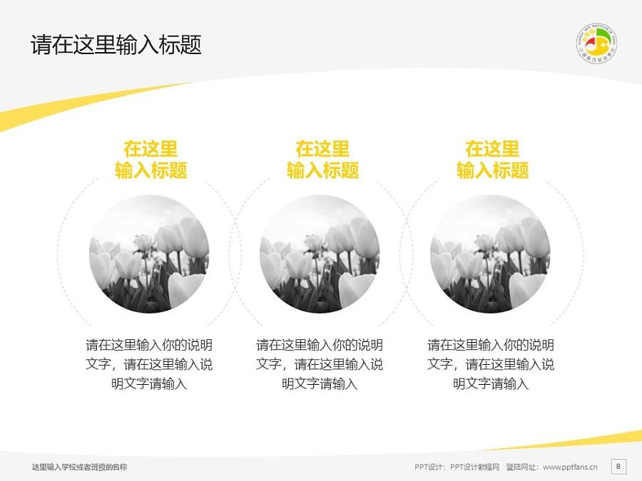 广西艺术学院PPT模板下载_幻灯片预览图8
