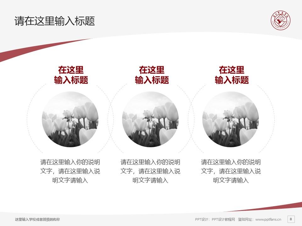 广西师范学院PPT模板下载_幻灯片预览图8
