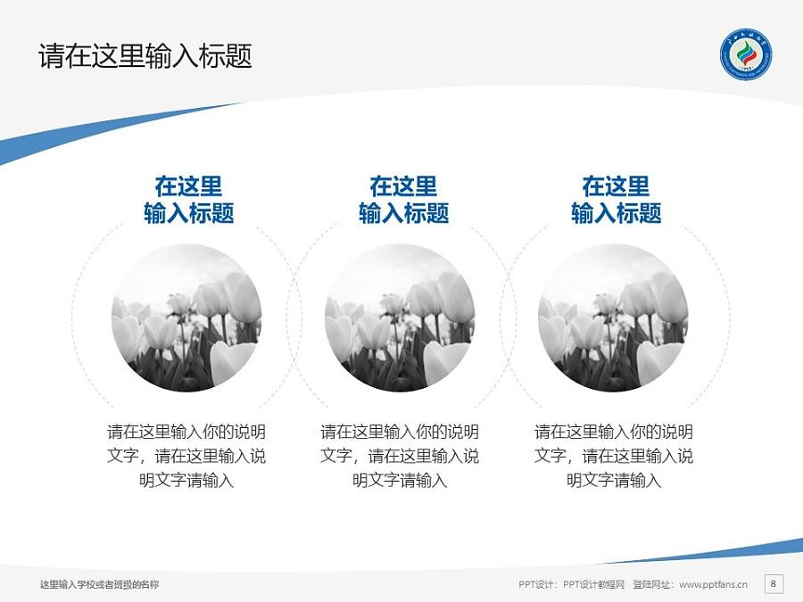 广西民族大学PPT模板下载_幻灯片预览图8