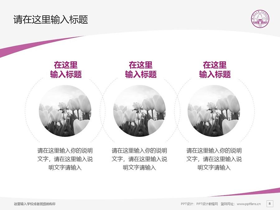 广西师范大学PPT模板下载_幻灯片预览图8