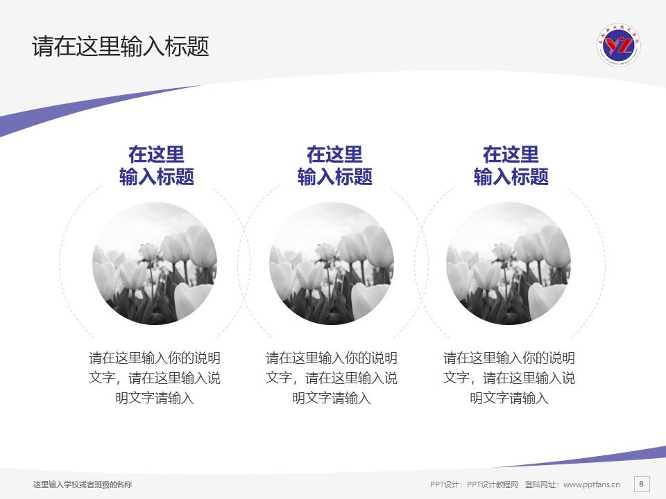 益阳职业技术学院PPT模板下载_幻灯片预览图8