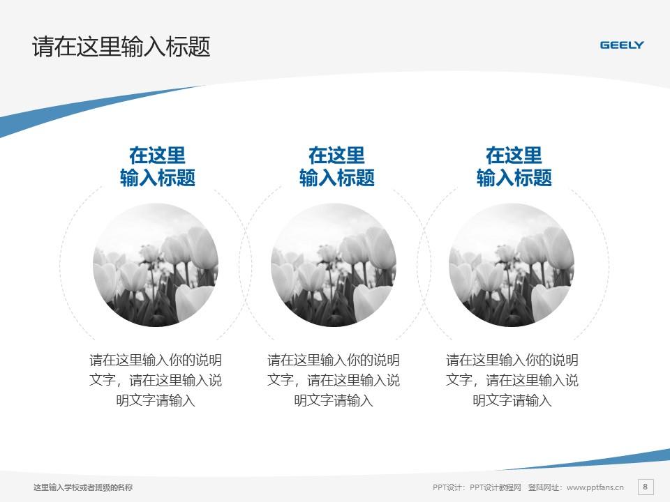 湖南吉利汽车职业技术学院PPT模板下载_幻灯片预览图8