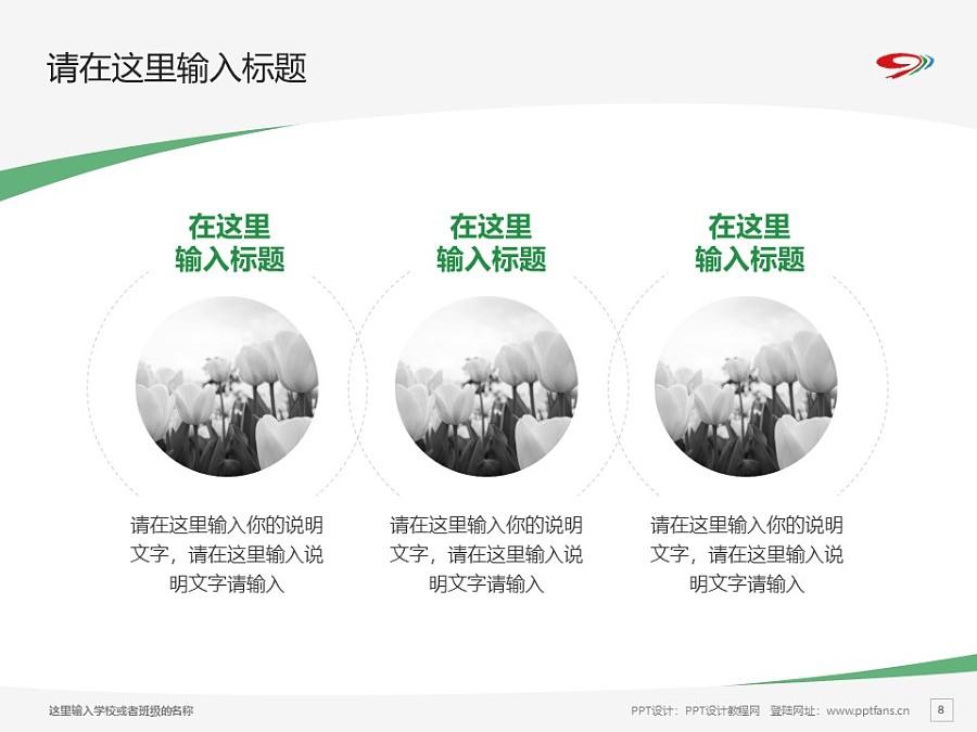 四川管理职业学院PPT模板下载_幻灯片预览图8