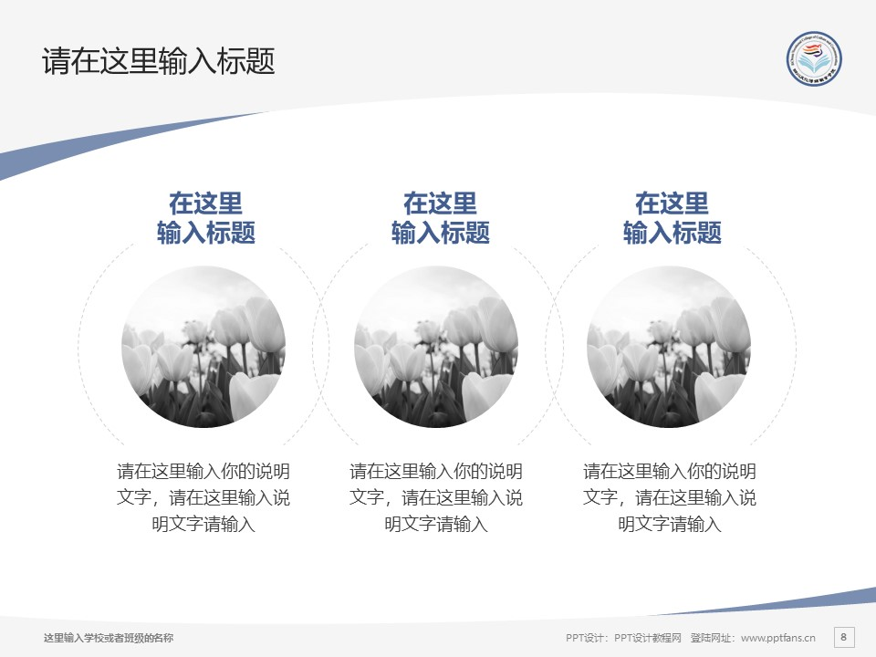 四川文化传媒职业学院PPT模板下载_幻灯片预览图8