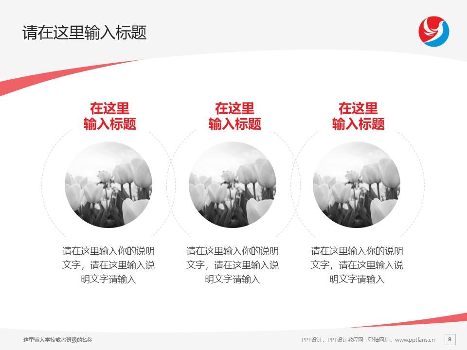 南阳职业学院PPT模板下载_幻灯片预览图8